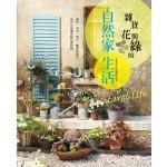 雜貨×花與綠的自然家生活:香草‧多肉‧草花‧觀葉植物的室內&庭園搭配布置訣竅