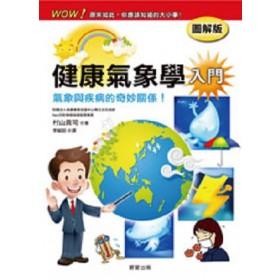 健康氣象學入門【圖解版】