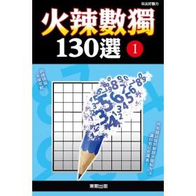 火辣數獨130選 1