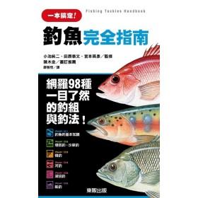 釣魚完全指南  網羅98種一目了然的釣組與釣法!